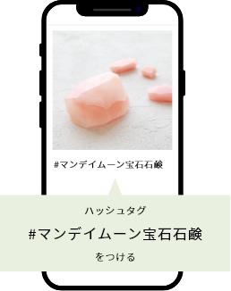「#マンデイムーン宝石石鹸」のハッシュタグをつけて投稿