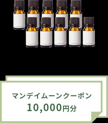 マンデイムーンの精油10本+1万円分のマンデイムーンクーポン
