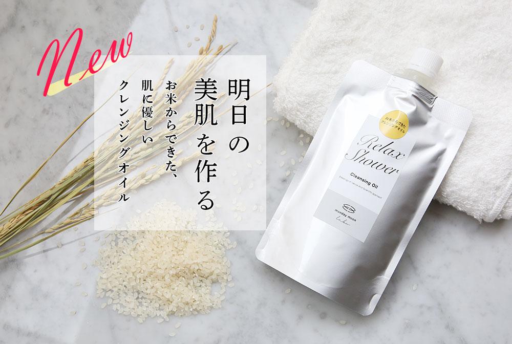 明日の美肌を作るお米からできた、 肌に優しい クレンジングオイル