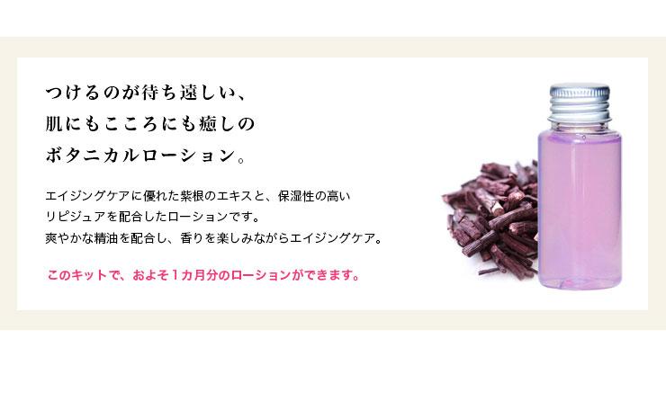エイジングケアに優れた紫根のエキスと、保湿性の高い リピジュアを配合したローションです。 爽やかな精油を配合し、香りを楽しみながらエイジングケア。