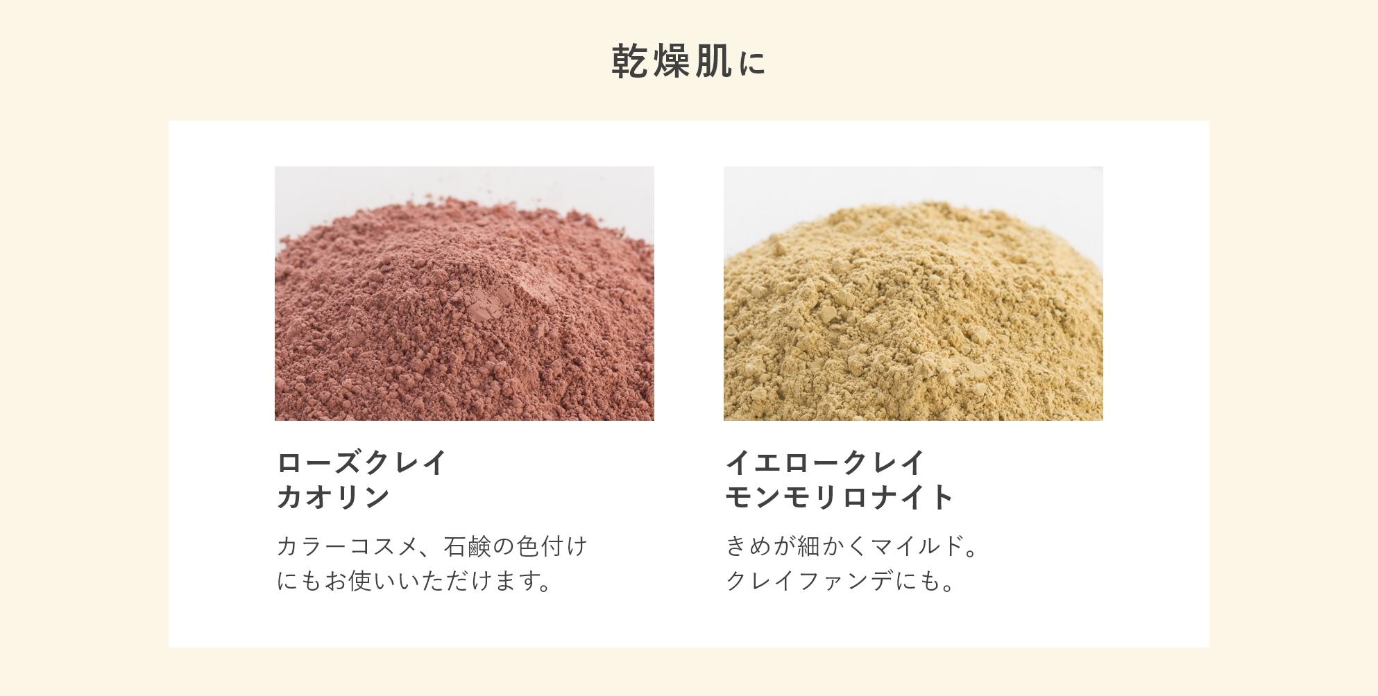 クレイ石鹸で肌ぴかぴか。毛穴汚れをよく落とし、くすみを防ぐ効果があります。宝石石鹸にも