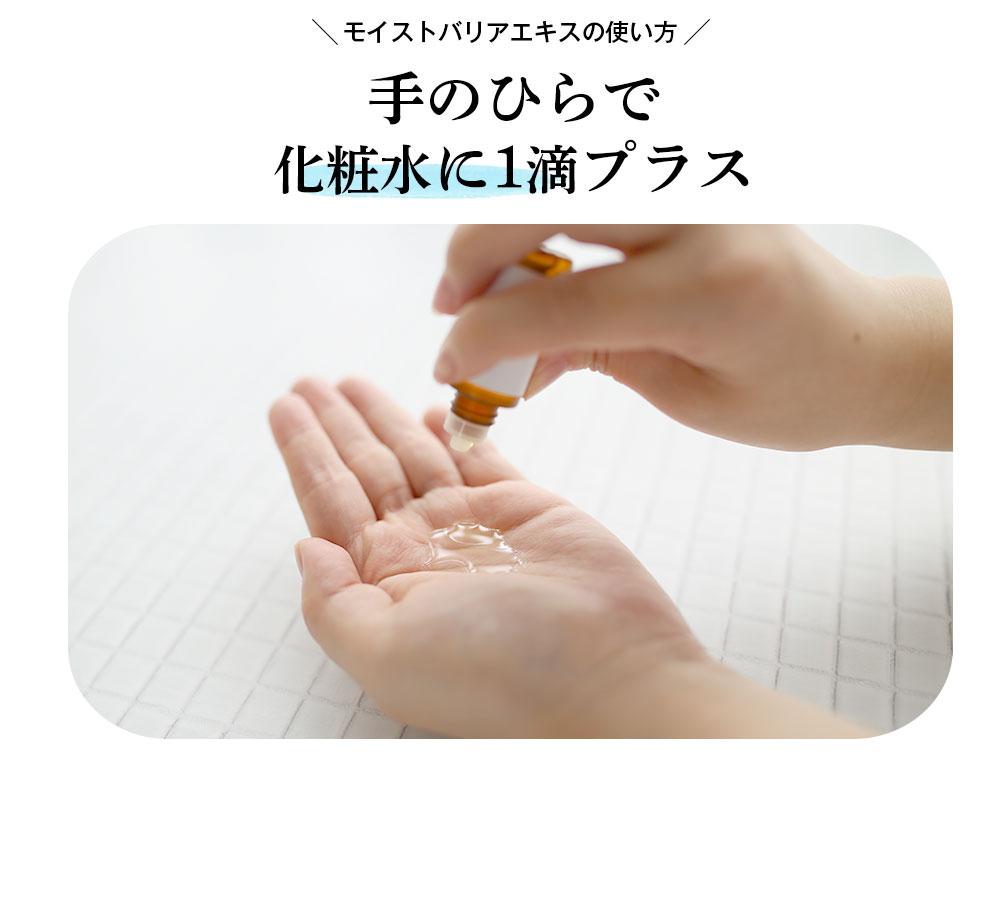 手のひらで化粧水に1滴プラス