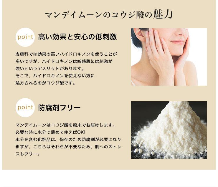 マンデイムーンのコウジ酸の魅力。高い効果と安心の低刺激、防腐剤フリー