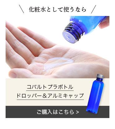 化粧水として使うならコバルトプラボトル・ドロッパー&アルミキャップがおすすめ