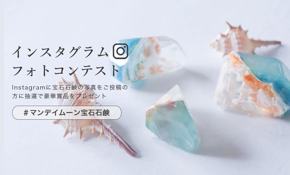 インスタグラムフォトコンテスト宝石石鹸