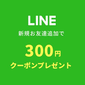 LINE新規お友達追加で300円クーポンプレゼント