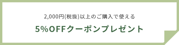 5%OFFクーポンプレゼント